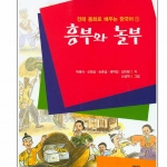 Korean Folktale: Heungbu and Nolbu 흥부와 놀부