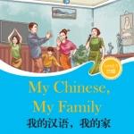 หนังสืออ่านนอกเวลาภาษาจีนเรื่องครอบครัวของฉัน + CD