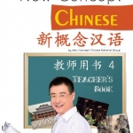 New Concept Chinese Teacher's Book 4 新概念汉语: 教师用书4