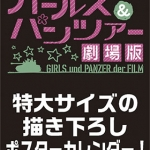Girls und Panzer the Movie (Poster Calendar) 2018(Pre-order)