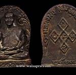 พระหล่อซุ้มกอรุ่นเมตตา หลวงปู่สิม พุทธาจาโร ปี 2517 เนื้อนวะโลหะ สภาพสวยเดิม