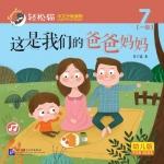 轻松猫 · 中文分级读物(幼儿版)第1级7:这是我们的爸爸妈妈 Smart Cat · Chinese Graded Reader (Kindergarten's Edition) Level 1-7: This is Our Mom and Dad