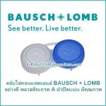 ตลับใส่คอนแทคเลนส์ BAUSCH+LOMB
