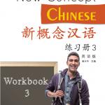 หนังสือเรียนภาษาจีน New Concept Chinese แบบฝึกหัดเล่ม 3 + MP3 新概念汉语(英语版)练习册3 (英语)