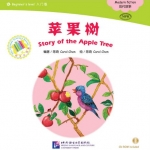 Story of the Apple Tree + CD 中文小书架(入门级)现代故事:苹果树(含1CD-ROM)(MPR点读版)