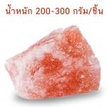 [โปรโมชั่นพิเศษ] หินเกลือภูเขาหิมาลัย ทรงธรรมชาติ 200-300 กรัม