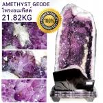▽โพรงอเมทิสต์ ( Amethyst Geode) ตั้งโต๊ะ (21.82KG)