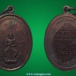 เหรียญยักษ์เล็ก วัดเจดีย์สถาน แม่ริม เนื้อทองแดง มีโค๊ด สภาพสวยงาม