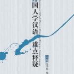 外国人学汉语难点释疑 Explanations of Difficult Points in Chinese Learning as a Foreign Language คำอธิบายจุดปัญหาความยากการเรียนภาษาจีนเป็นภาษาต่างชาติ