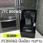 เครื่องปั่น JTC 800AQ