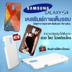 เคสพิมพ์ภาพเต็มรอบ Samsung Galaxy S5