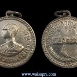 เหรียญพระราชทานชาวเขาเชียงใหม่ หมาย เลข 172330 สภาพสวยกริ๊ปๆ