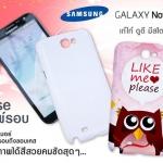 เคสพิมพ์ภาพเต็มรอบ Samsung Galaxy Note2