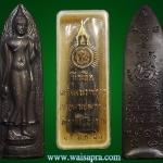 เสนอเหรียญพระพุทธลีลา ที่ระลึกฉลองอาคารเรียนรุจิรวงศ์อุปถ้มภ์ 5 จ.เชียงใหม่ ปี 2516 (พิธีใหญ่ คณาจารย์ร่วมเสกมาก) เช่นหลวงปู่แหวน หลวงปู่สิม