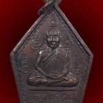 เหรียญหลวงปู่สิม ปี2515 รุ่น2 ศิษย์ทอ.สร้างถวาย สภาพสวยกริ๊ปๆ