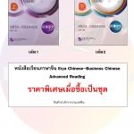 ชุดหนังสือเรียนภาษาจีน Erya Chinese-Business Chinese Advanced Reading