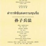ตำราพิชัยสงครามซุนจื่อ (จีน-ไทย) 孙子兵法(汉泰对照)