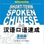 短期强化系列:汉语口语速成(第2版)(英文注释本)基础篇 Short-term Spoken Chinese Elementary (2nd Edition) - Textbook