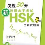 หนังสือเตรียมสอบ HSK ระดับ 5 ภายใน 30 วัน + CD 决胜30天:新汉语水平考试HSK(5级)仿真试题集(附CD光盘1张)