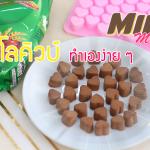 มาทำไมโลคิวบ์ Milo Cube (Milo mini heart) กันเถอะ ทำง่าย ๆ ไม่ยุ่งยาก