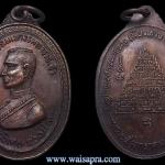 เหรียญสมเด็จพระนเรศวรมหาราชเจ้า รุ่นพิเศษ 400 ปี เมืองหาง ปี 35(หลังยันต์เก้ายอด)พิธีใหญ่ เหรียญที่2