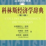 Chinese-English Economics Dictionary 科林斯经济学辞典
