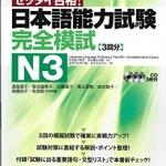 Japanese Language Proficiency Test N3-Complete Mock Exams+3CD
