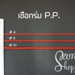 เชือกร่ม P.P.