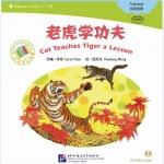 นิทานพื้นบ้านจีน ตอนเจ้าเหมียวสอนมวยพยัคฆ์ + CD