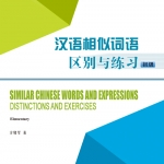 Similar Chinese Words and Expressions-Distinction and Exercises