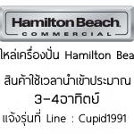 อะไหล่ Hamilton beach