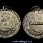 เหรียญพระราชทานชาวเขาเชียงใหม่ หมายเลข 172380 สภาพสวยกริ๊ปๆ