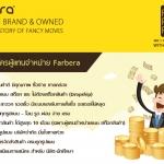 Farbera เปิดรับสมัครตัวแทนจำหน่ายแบบขายส่ง และ Dropship