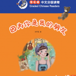 Because you are my Friend : หนังสืออ่านนอกเวลาภาษาจีนชุด Smart Cat