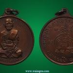 เหรียญหลวงปู่เม้า พลวิริโย รุ่นมหานิยม วัดสี่เ หลี่ยม จ.บุรีรัมย์ ปี 2518 อายุ 101 ปี เนื้อทองแดง