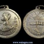 เหรียญพระราชทานชาวเขาเชียงใหม่ หมายเลข 172079 สภาพสวยกริ๊ปๆ