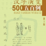 Tracing the Roots of Chinese Characters: 500 Cases 汉字演变五百例