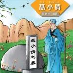 หนังสืออ่านนอกเวลาภาษาจีน เรื่องรักต่างภพของหนีเสี่ยวเฉี่ยน 学汉语分级读物(第1级):聂小倩