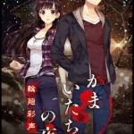 PS Vita Kamaitachi no Yoru Rinne Saisei(Pre-order)