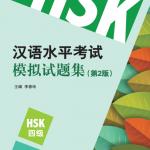 Chinese Language Proficiency Test (HSK Level 4) + Rich Media 汉语水平考试模拟试题集(HSK四级)