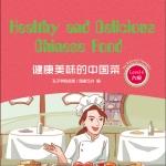 หนังสืออ่านนอกเวลาภาษาจีนเรื่องอาหารจีนอันแสนอร่อย + CD