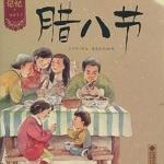 หนังสือการ์ตูนชุด 12 เทศกาลหลักของจีน ตอนเทศกาลลาบา
