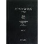 พจนานุกรมกฎหมายอังกฤษ-จีน