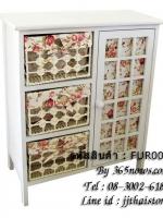 ตู้วินเทจสีขาวสไตล์เจ้าหญิง มีลิ้นชัก 3 ชั้น บานประตู 1 บาน - รหัส FUR002