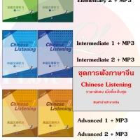 แบบเรียนภาษาจีน Chinese Listening