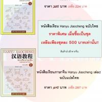 หนังสือเรียนภาษาจีน Hanyu Jiaocheng Thai Edition