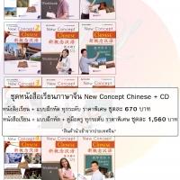 หนังสือเรียนภาษาจีน ชุดNew Concept Chinese
