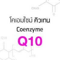 Co Q-10 บำรุงหลอดเลือด หัวใจ