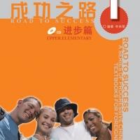 หนังสือเรียนภาษาจีน Road to Success