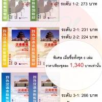 หนังสือเรียนภาษาจีน Hanyu Jiaocheng 2nd Edition